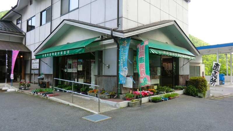 神郷特産物展示直売所