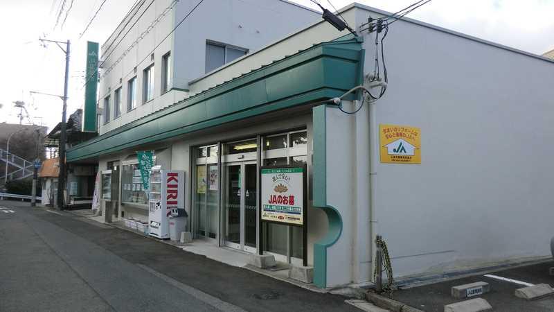 JA広島市府中支店府中町園芸組合直売所