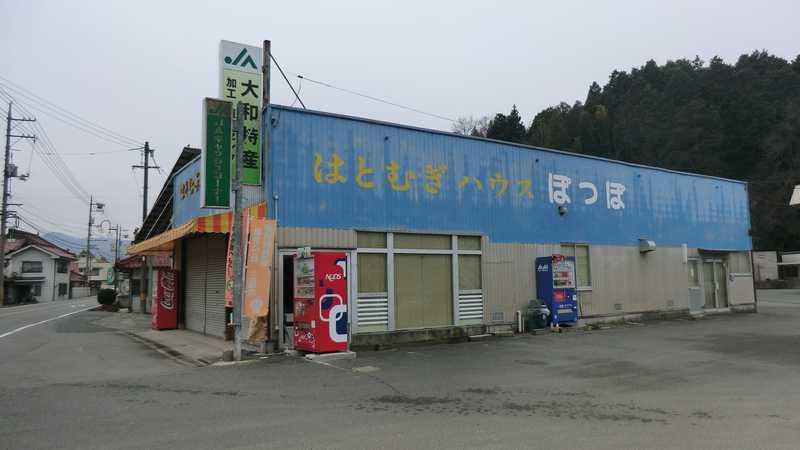 JA広島中央ハト麦ハウスぽっぽ