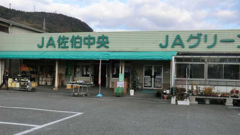 JAグリーン大竹「緑菜館」