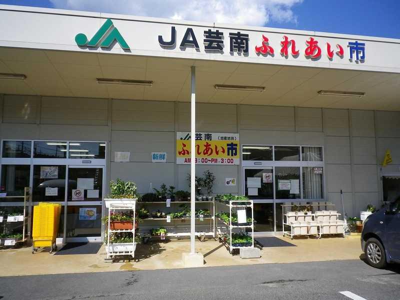 JA芸南農産物直売所ふれあい市
