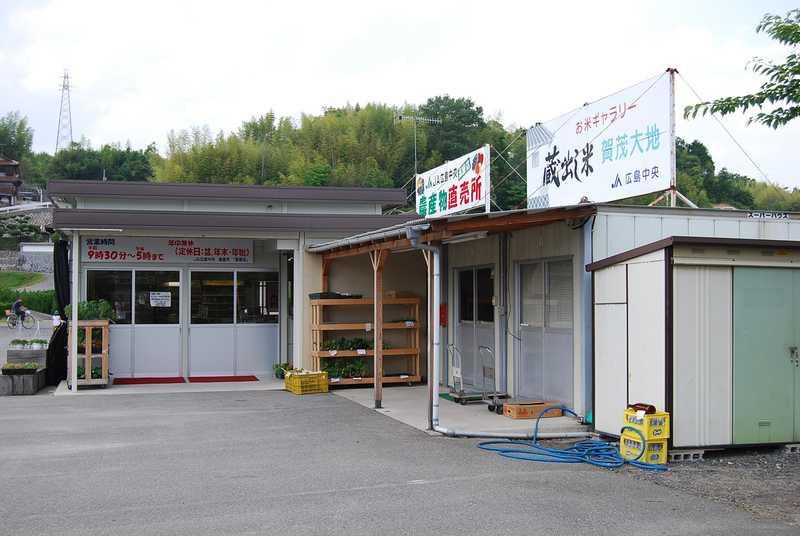 JA広島中央産直市高屋店