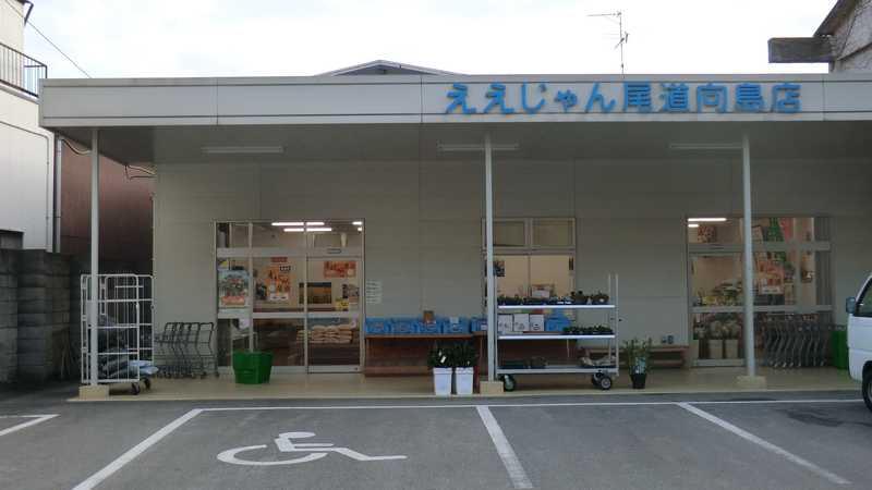 JA尾道市向島支所ええじゃん尾道向島店