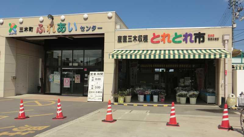 JA香川県三木収穫とれとれ市