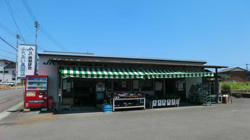 JAふれあいの店具同店