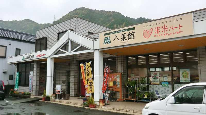 JA土佐れいほく米米ハート八菜館