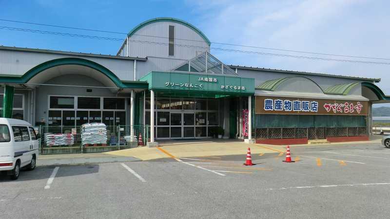 JA南国市直売店かざぐるま市