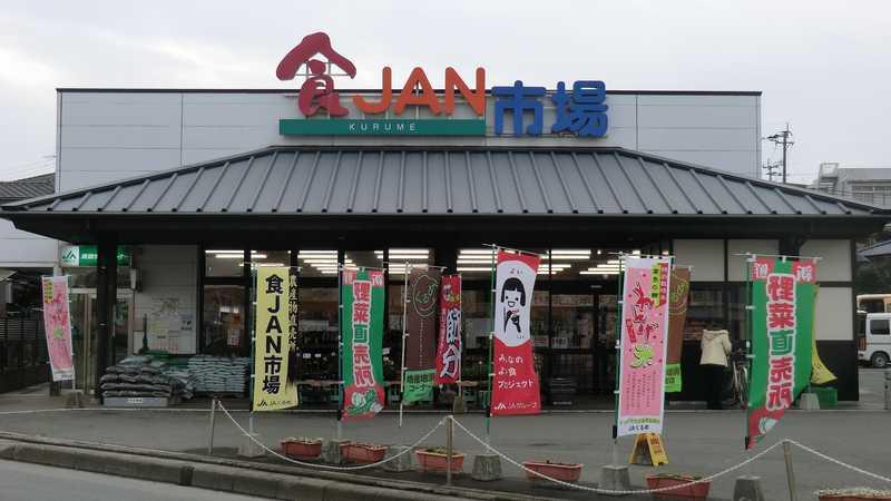 食JAN市場