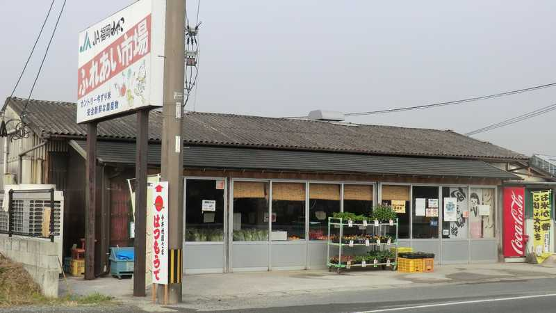 JA福岡みやこふれあい市場今川店