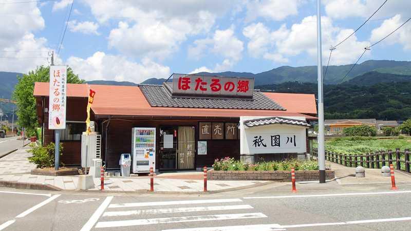小城町農産物直売所ほたるの郷