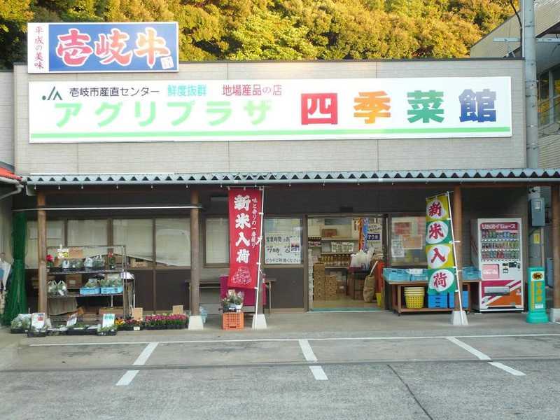 JA壱岐市アグリプラザ四季菜館