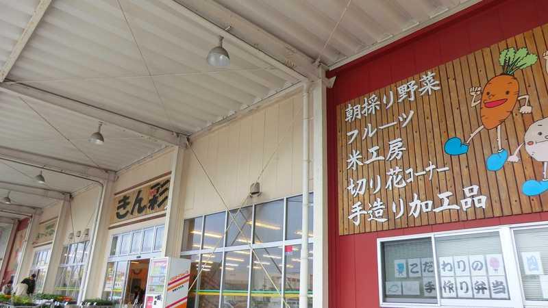 JAながさき県央 直売所きん彩