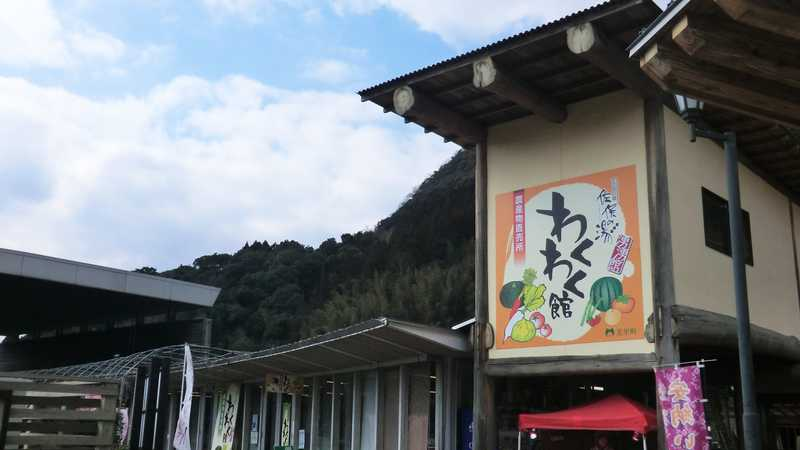石段の郷佐俣の湯農産物直売所湧湧館