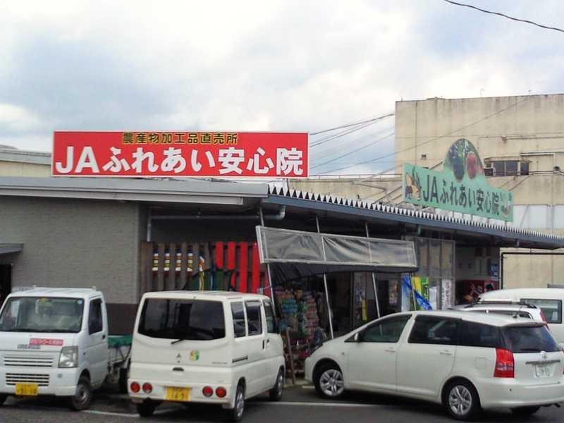 JAおおいた安心院地域本部ふれあい市場安心院店