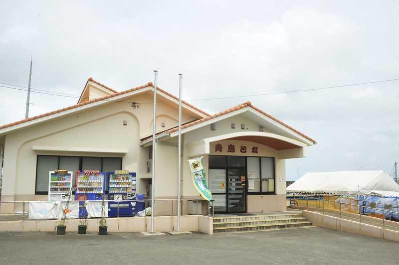 宮崎市漁業協同組合直売センター