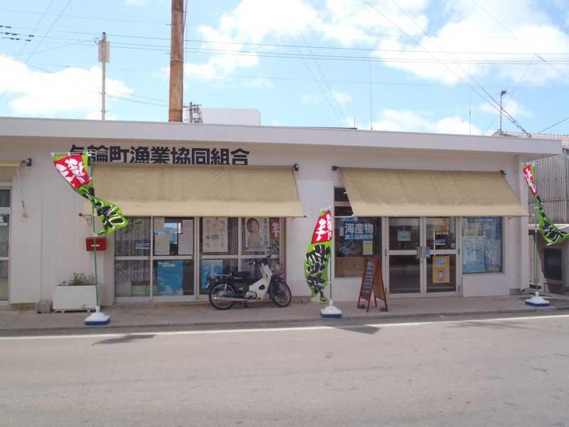 与論町漁業協同組合加工品販売所 - tabico