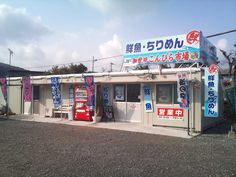JF加世田こんぴら市場