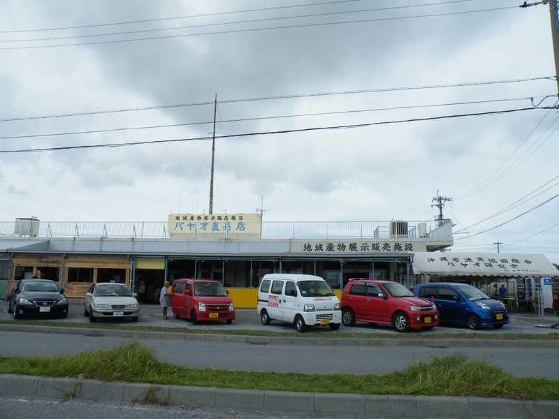 沖縄市漁業協同組合パヤオ直売店