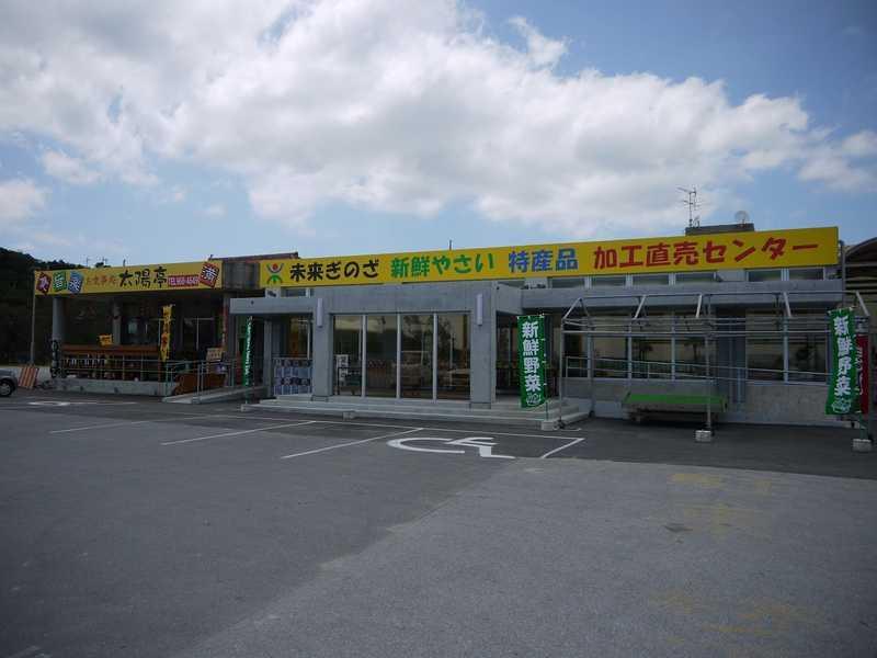 宜野座村特産品加工直売センター(株)未来ぎのざ