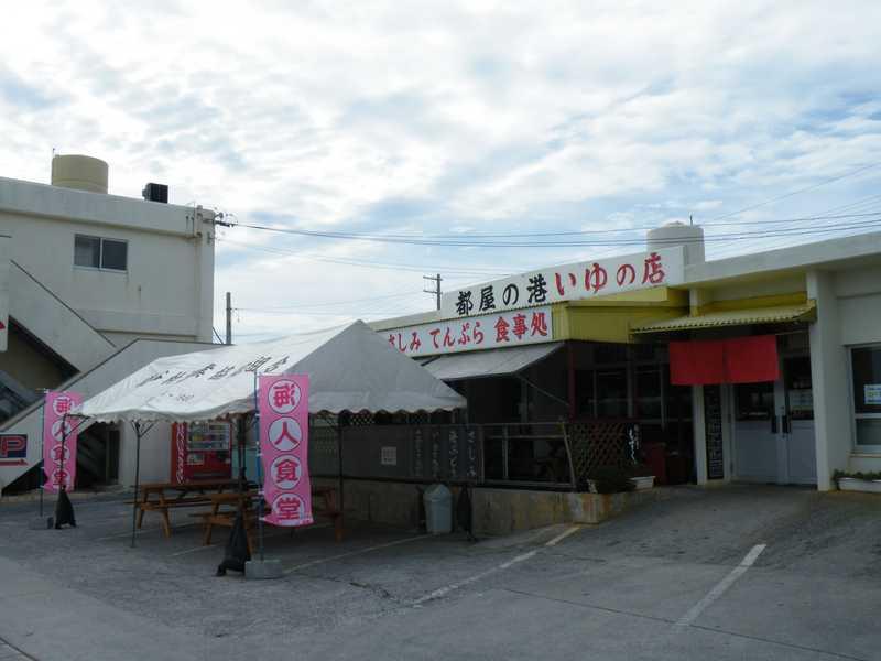 読谷村漁業協同組合直売店いゆの店