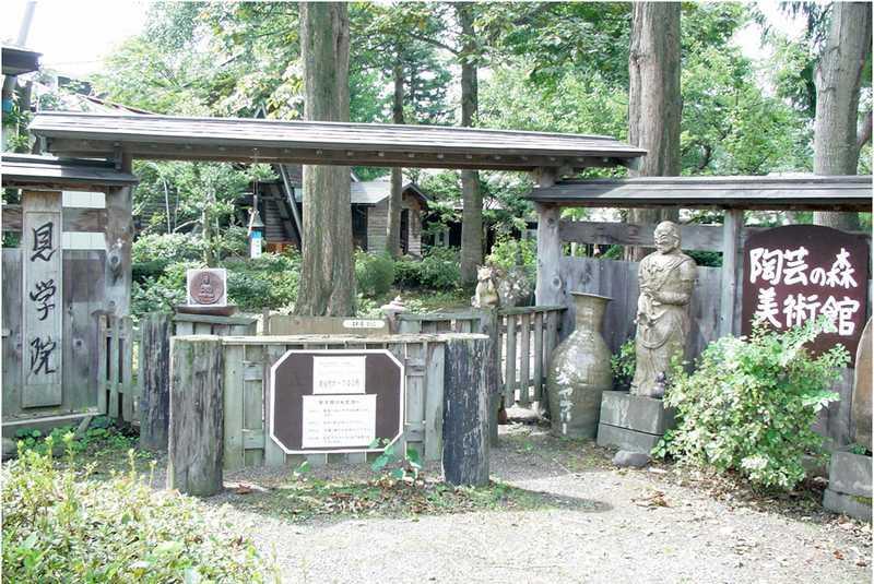 陶芸の森美術館