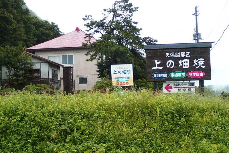 上の畑焼陶芸センター