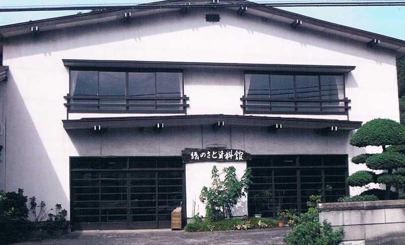 紙のさと和紙資料館