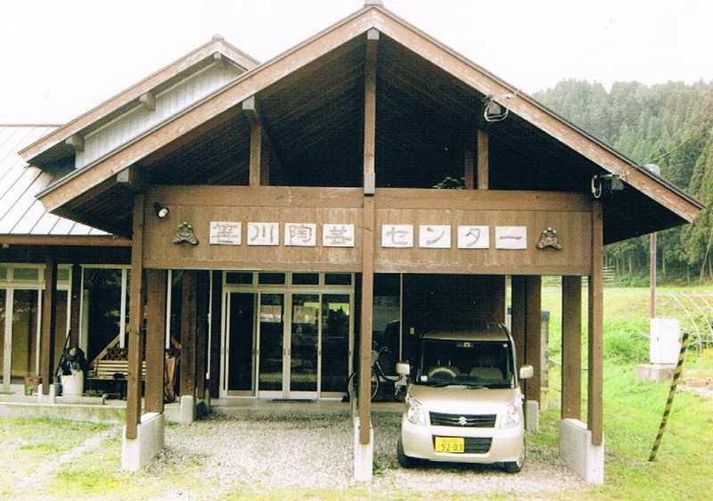 笹川陶芸センター