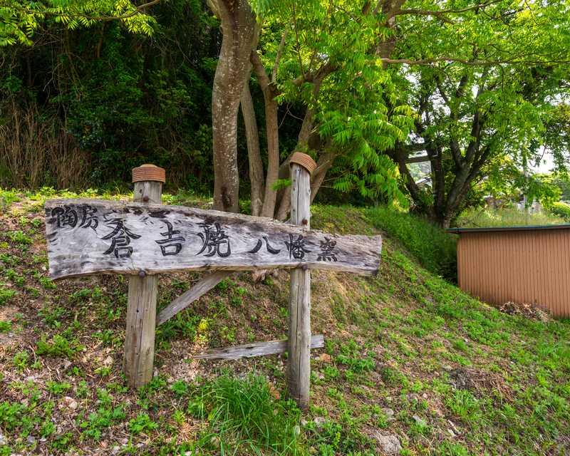 倉吉焼 八幡窯