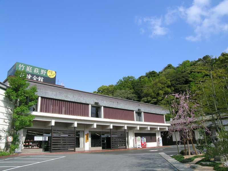 萩焼会館・竹庭萩野