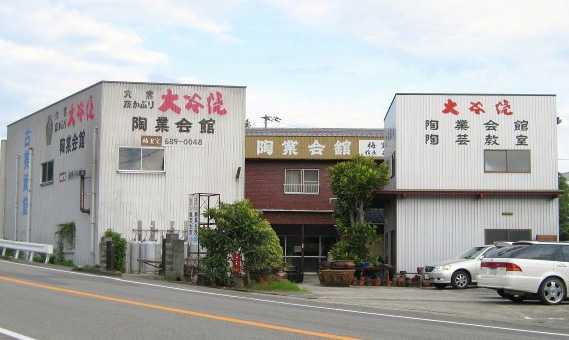 徳島県大谷焼窯元 陶業会館 梅里窯