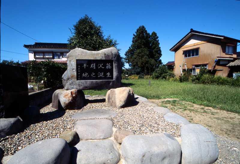 藤沢周平生誕の地記念碑