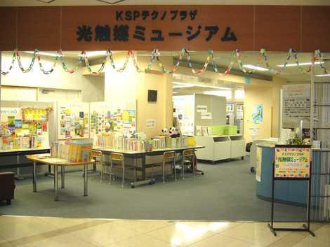 KSPテクノプラザ「光触媒ミュージアム」の画像