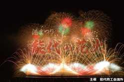 港まつり能代の花火の画像