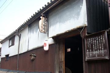 角長醤油記念館職人蔵・新館