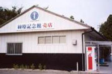 財団法人絲原記念館