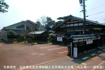 阿賀野市立吉田東伍記念博物館