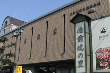 備前焼伝統産業会館