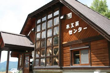 木工芸センター