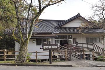 富山市考古資料館