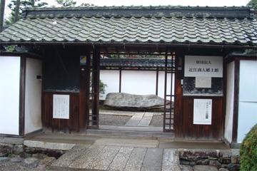 近江商人郷土館