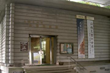 土佐山内家宝物資料館