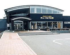 道の駅 かみゆうべつ温泉チューリップの湯