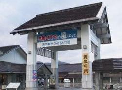 道の駅 かづの