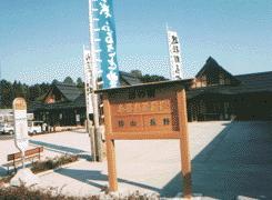 道の駅 ふるさと豊田