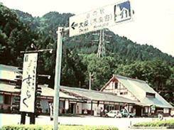 道の駅 大桑