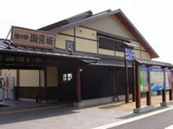 道の駅 潮見坂の画像