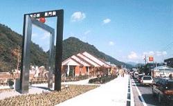 道の駅 長門峡