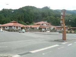 道の駅 願成就温泉