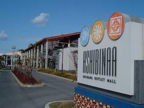 沖縄アウトレットモールあしびなーの画像